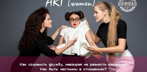 Театральный эксперимент Art [Women] или Art [Men] оттеатра «Компас»