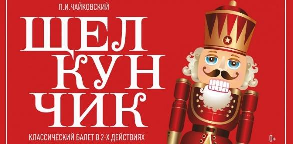 Билет набалет «Щелкунчик» насцене «Московского мюзик-холла» заполцены