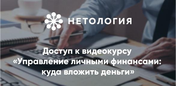 Видеокурс управления личными финансами отуниверситета «Нетология»