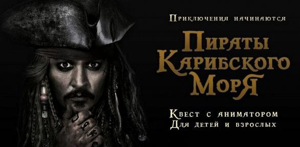 Участие в квесте «Пираты Карибского моря» от компании Disney Quest