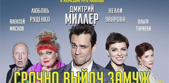 Билет накомедию насценеДК им. Зуева и Мюзик-Холла заполцены