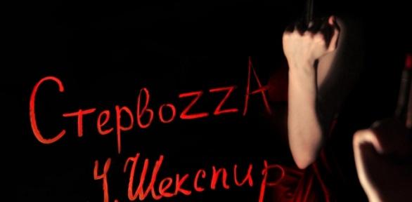 Спектакль «Стервоzza» влофте «Компас-центр»