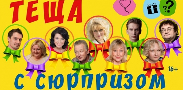 Комедия насцене «Театриума наСерпуховке» за полцены