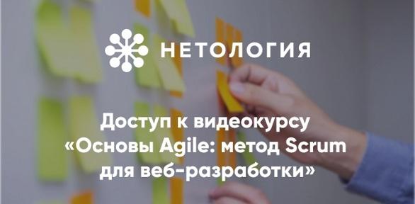 Видеокурс «Основы Agile: метод Scrum для веб-разработки» от«Нетологии»
