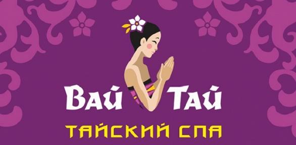 SPA-программа вSPA-салоне Wai Thai