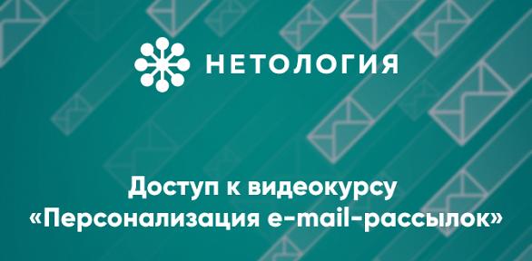 Видеокурс «Персонализация e-mail-рассылок» отуниверситета «Нетология»