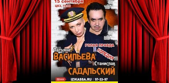 Билет наспектакль «Голая правда. Комедия» вЦКЗ заполцены