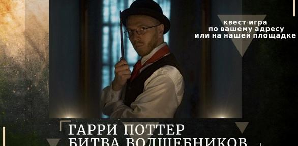 Участие вролевой квест-игре откомпании «МосСпектакль»