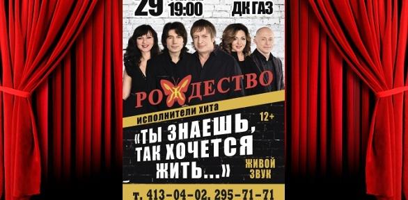 Билет наконцерт вДКГАЗ заполцены