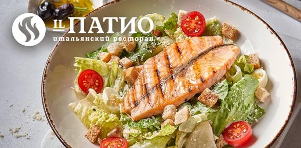 Всё меню всети ресторанов «IlПатио» заполцены