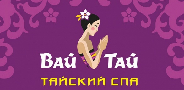 SPA-программа либо сеанс массажа вSPA-салоне Wai Thai