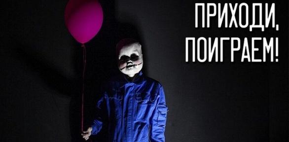 Участие вквесте «Страшно» и«Очень страшно» откомпании «The Прятки»