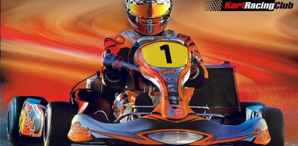 1или 2экстремальных заезда накарте наоткрытой трассе вKart Racing Club