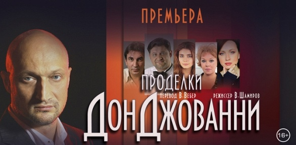 Билет напремьеру комедии «Проделки Дон Джованни» заполцены