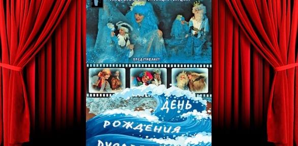 Билет наспектакль «День рождения Русалочки» вкультурном центре «Братеево»
