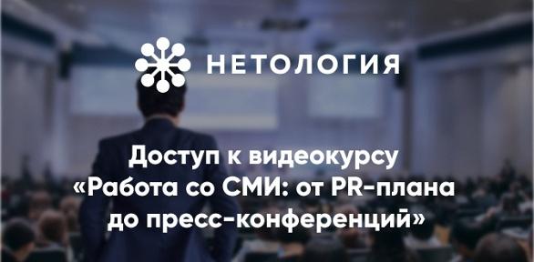 Видеокурс «Работа соСМИ: отPR-плана допресс-конференций» от«Нетологии»