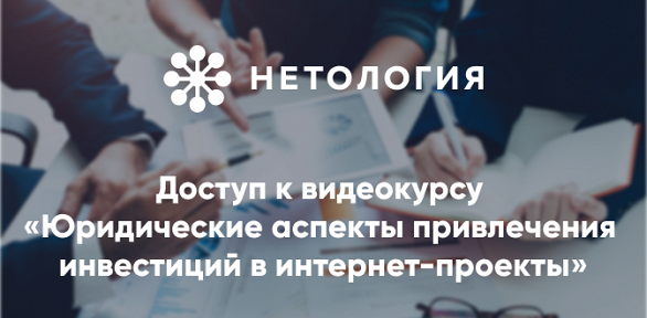 Курс поаспектам привлечения инвестиций винтернет-проекты от«Нетологии»