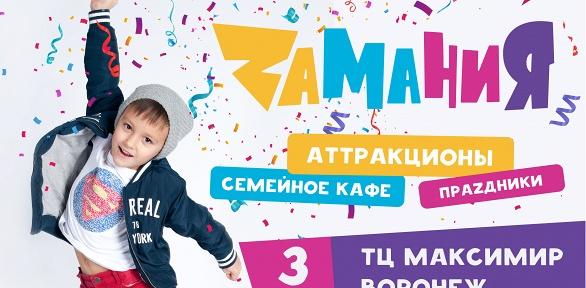Целый день развлечений всемейном парке «Zамания» вТРЦ «Максимир»