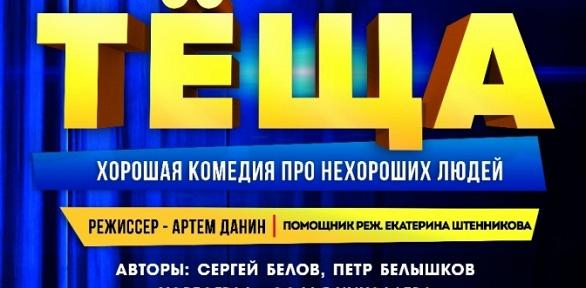 Билет наспектакль «Тёща» отТеатра современной драматургии
