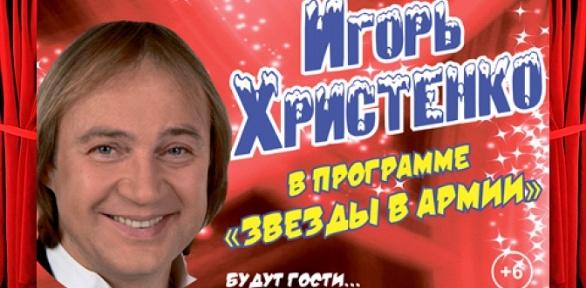 Билет наконцерт Игоря Христенко откомпании «Навстречу.ру»