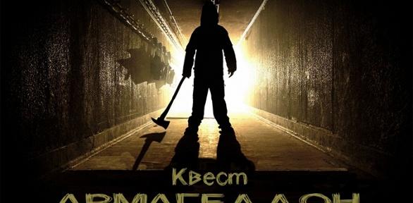 Участие вквесте «Армагеддон» отстудии «Запретная зона»
