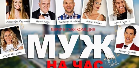 Билет накомедию «Муж начас» в«Театриуме наСерпуховке» заполцены
