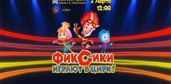 Билет нафикс-шоу «Фиксики играют вцирк» откомпании Bilet.Club