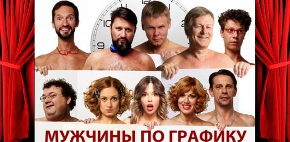 Билет наспектакль насцене «Московского мюзик-холла» заполцены