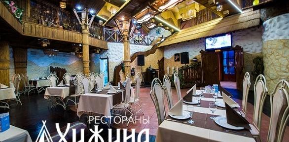 Всё меню инапитки всети грузинских ресторанов «Хижина» за полцены