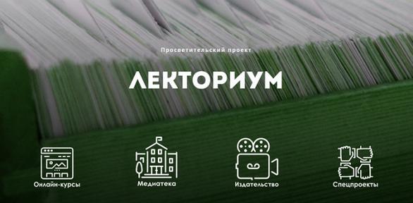 Онлайн-курсы для взрослых идетей отпроекта «Лекториум»