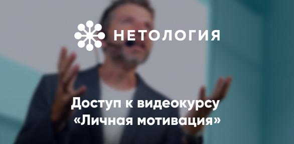 Видеокурс «Личная мотивация» отуниверситета «Нетология»