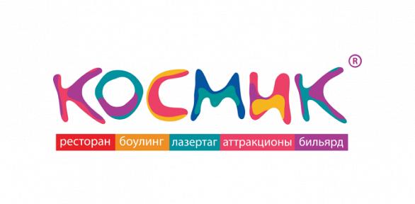 2или 3часа игры вбоулинг всети развлекательных клубов «Космик»