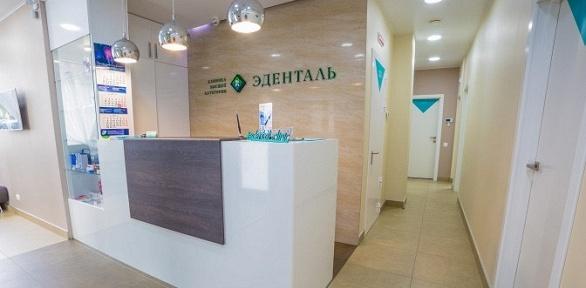 Лечение кариеса отсети стоматологических клиник «Эденталь»