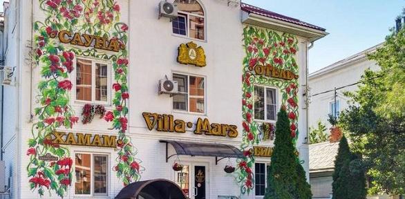 Отдых вКраснодаре вотеле Villa Mars Krasnodar