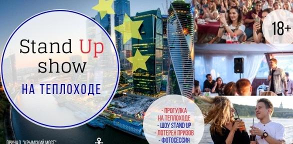 Билет наStand-up Show спрогулкой натеплоходе отRiver-show Moscow