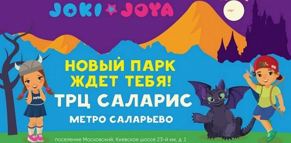 Целый день развлечений вТРЦ «Саларис» впарке активного отдыха Joki Joya