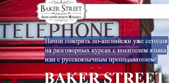 Абонемент на1, 2и3месяца занятий вшколе английского языка Baker Street