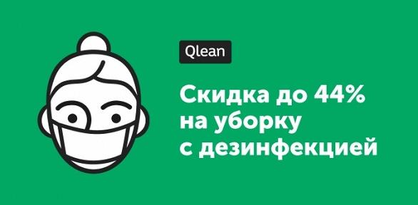 Уборка квартиры сдезинфекцией отQlean.ru