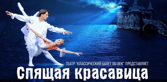 Билет набалет «Спящая красавица» насцене «Московского мюзик-холла»