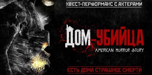 Участие вперформанс-квесте «Дом-убийца» отстудии «Фактор страха»