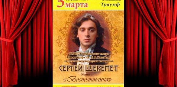 Билет наконцерт «Воспоминания» вфилармонии «Триумф» заполцены