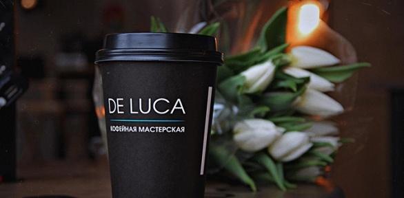 Кофе ссобой отсети кофейных мастерских DeLuсa заполцены