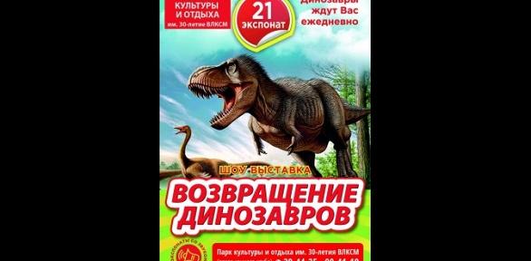 Билет для взрослых идетей навыставку «Возвращение динозавров» заполцены