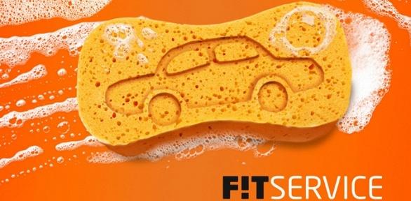 Комплексная мойка авто вавтокомплексе Fit Service