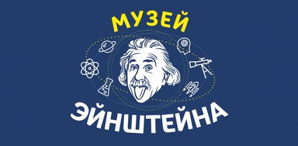 Билет спосещением планетария или без в«Музей занимательных наук Эйнштейна
