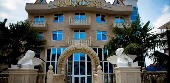 Отдых напобережье Черного моря вгостинице «Парадиз»