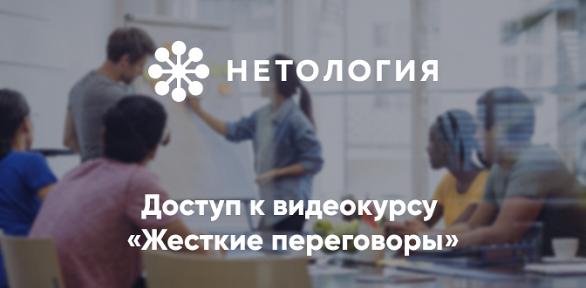 Доступ квидеокурсу «Жесткие переговоры» отуниверситета «Нетология»