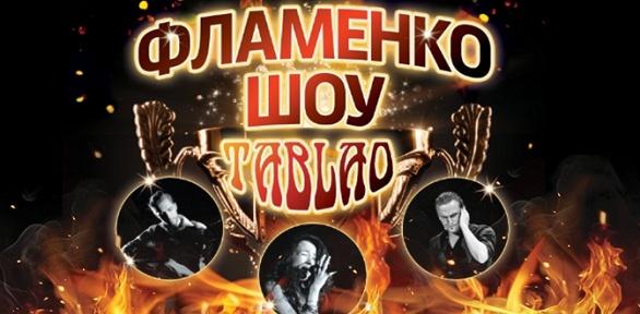 Шоу «Фламенко» насцене «Мюзик-Холла» заполцены