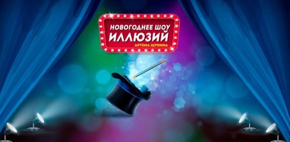 Билет нашоу иллюзий Артема Щукина откомпании Bilet.Club