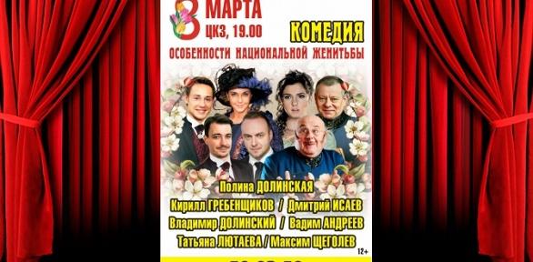 Билет наспектакль «Особенности национальной женитьбы» вЦКЗ заполцены